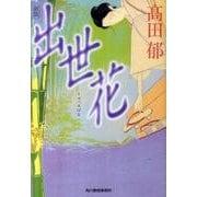 出世花(ハルキ文庫 た 19-6 時代小説文庫) [文庫]