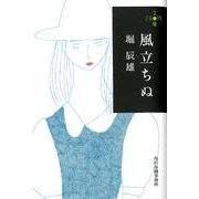 風立ちぬ(ハルキ文庫 ほ 4-1 280円文庫) [文庫]
