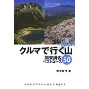 クルマで行く山 関東周辺ベストコース50(ヤマケイアルペンガイドNEXT) [全集叢書]