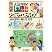 子どもの喜ぶ国語クイズ&パズル&ゲーム 高学年 [全集叢書]