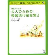 朗読付き対訳 大人のための韓国現代童話集〈2〉 [単行本]