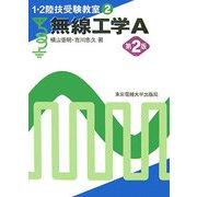 無線工学A 第2版 (1・2陸技受験教室〈2〉) [単行本]