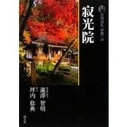 新版 古寺巡礼京都〈38〉寂光院 [全集叢書]