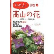 高山の花(わかる!図鑑〈6〉) [全集叢書]