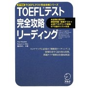 iBT対応 TOEFLテスト完全攻略リーディング(TOEFLテスト完全攻略シリーズ) [単行本]