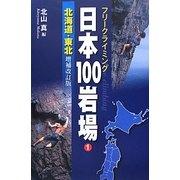 フリークライミング日本100岩場〈1〉北海道・東北 増補改訂版 [全集叢書]