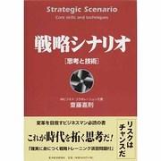 戦略シナリオ 思考と技術 [単行本]
