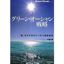 グリーン・オーシャン戦略―「恩」を次の世代につなぐ経営実学 [単行本]
