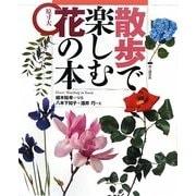 散歩で楽しむ花の本―原寸大 [図鑑]