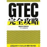 GTEC完全攻略―模試CD-ROM付き [単行本]