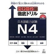 パターン別徹底ドリル日本語能力試験N4 [単行本]
