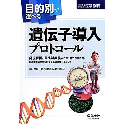 目的別で選べる遺伝子導入プロトコール―発現解析とRNAi実験がこの1冊で自由自在!最高水準の結果を出すための実験テクニック [単行本]