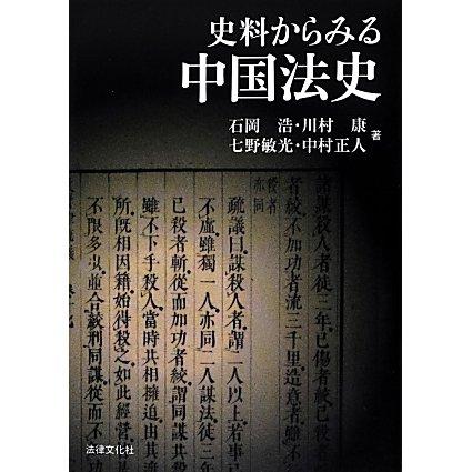 史料からみる中国法史 [単行本]