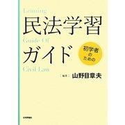 初学者のための民法学習ガイド(法セミLAW CLASSシリーズ) [単行本]