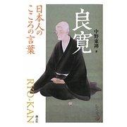 良寛―日本人のこころの言葉 [全集叢書]