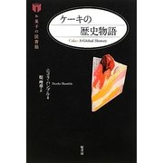 ケーキの歴史物語(お菓子の図書館) [単行本]