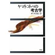 ヤマトコトバの考古学 [単行本]