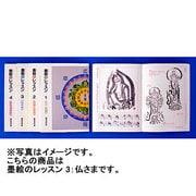仏さま(墨絵のレッスン〈3〉) [全集叢書]