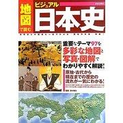 地図で読むビジュアル日本史 [単行本]