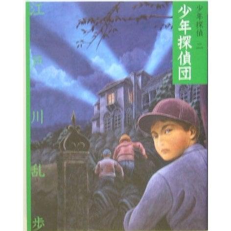 少年探偵団 文庫版 (少年探偵〈第2巻〉) [単行本]