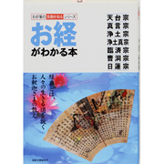 お経がわかる本(わが家の宗教を知るシリーズ) [単行本]