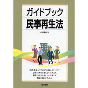 ガイドブック 民事再生法 [単行本]