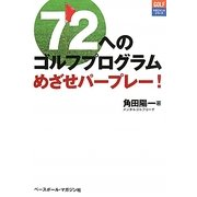 72へのゴルフプログラム―めざせパープレー!(GOLFマネジメントシリーズ) [単行本]
