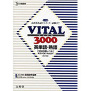 VITAL3000英単語・英熟語 改訂版 [全集叢書]