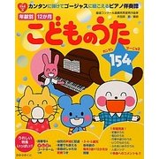 年齢別12か月こどものうた154―カンタンに弾けてゴージャスに聴こえるピアノ伴奏譜(from・to保育者books〈4〉) [単行本]