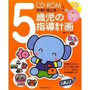 5歳児の指導計画―朱書きアドバイスつき(CD-ROM版 指導計画立案ノート〈6〉) [全集叢書]