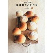ひとつの生地で31種類のパン作り [単行本]