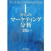 1からのマーケティング分析 [単行本]