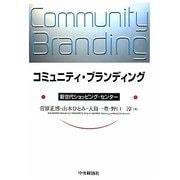 コミュニティ・ブランディング―新世代ショッピング・センター [単行本]