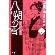 八朔の雪 1-みをつくし料理帖(オフィスユーコミックス) [コミック]