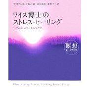 ワイス博士のストレス・ヒーリング―やすらぎとパワーをあなたに(瞑想CDブック) [単行本]