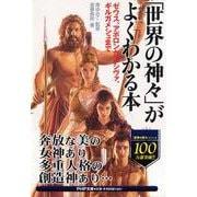 「世界の神々」がよくわかる本―ゼウス、アポロンからシヴァ、ギルガメシュまで(PHP文庫) [文庫]