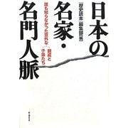 日本の名家・名門人脈―誰も知らなかった意外な親戚と子孫たち [単行本]