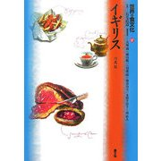 世界の食文化〈17〉イギリス [全集叢書]