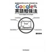 Google英語勉強法―お金をかけずにネイティブから学べる [単行本]