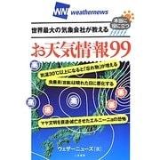 世界最大の気象会社が教える本当に役に立つお天気情報99 [単行本]