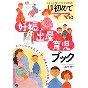 初めてママの妊娠・出産・育児ブック [単行本]