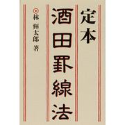 定本 酒田罫線法 [単行本]