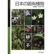 日本の固有植物(国立科学博物館叢書) [全集叢書]