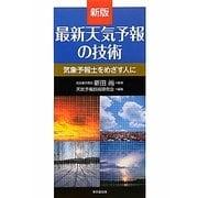 最新天気予報の技術―気象予報士をめざす人に 新版 [単行本]