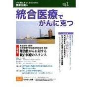 統合医療でがんに克つ VOL.49(2012 7) [単行本]