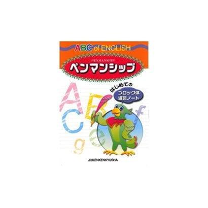 ABC of ENGLISHペンマンシップ-はじめてのブロック体練習ノート [単行本]