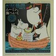 ムーミン、海へいく(ムーミン・コミックス〈N:3〉) [全集叢書]