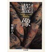 「刺青」写真集 藍像―JAPANESE TATTOOING RANSHO(ちくま文庫) [文庫]