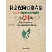 社会保険労務六法〈平成24年版〉 [単行本]