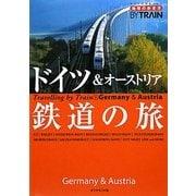 ドイツ&オーストリア鉄道の旅 改訂第3版 (地球の歩き方BY TRAIN〈3〉) [全集叢書]
